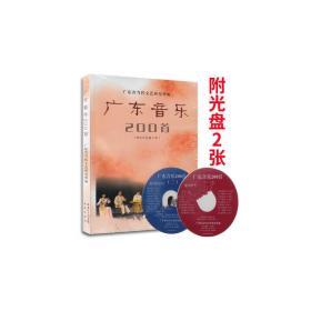 广东音乐200首(含CD2张)