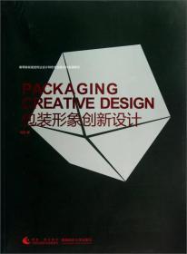 高等院校视觉传达设计特色专业建设与实践研究:包装形象创新设计