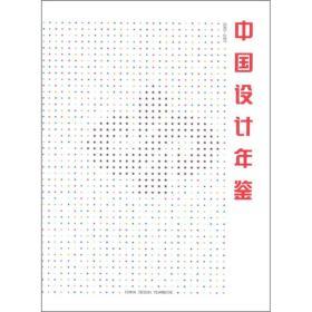 中国设计年鉴(第6卷)
