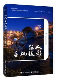 狂人手机摄影(全彩)