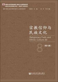宗教信仰与民族文化(第八辑)