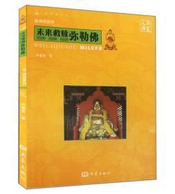 【正版】华夏文库·神祇系列·未来救赎:弥勒佛