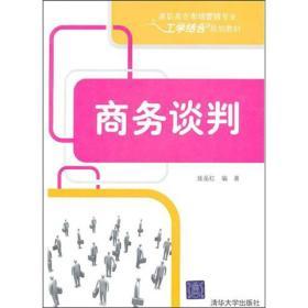 商务谈判 庞岳红 清华大学出版社 9787302252443