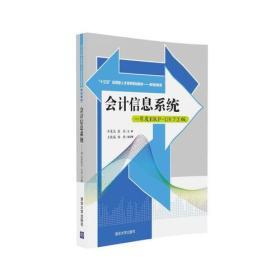 会计信息系统——用友ERP-U8.72版