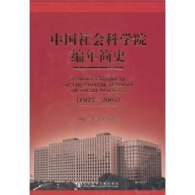 中国社会科学院编年简史:1977-2007