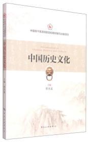 【二手包邮】中国历史文化 程杰晟 中国旅游出版社