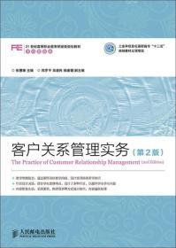 客户关系管理实务(第2版)/张慧锋工业和信息化高职高专十二五规划教材立项项目