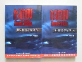 【正版现货】基地与地球 上下2册 2005年天地出版社老版精装 阿西莫夫