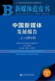 中国新媒体发展报告(No.7)(2016)