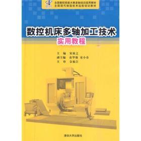 数控机床多轴加工技术实用教程