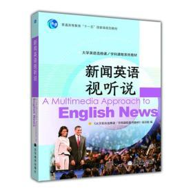 新闻英语视听说