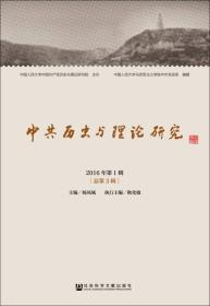 中共历史与理论研究 2016年第1辑(总第3辑)