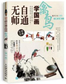 无师自通学国画:禽鸟(第2版)