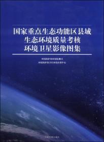 国家重点生态功能区县域生态环境质量考核环境卫星影像图集