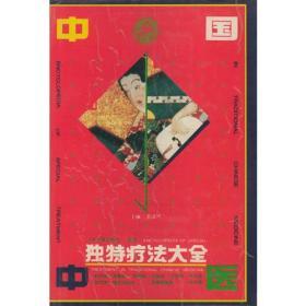 中国中医独特疗法大全(精装)