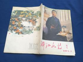 浙江文艺  1975年第2期