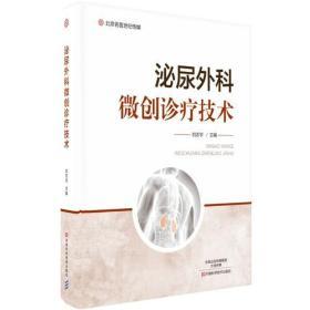泌尿外科微创诊疗技术-名医世纪传媒