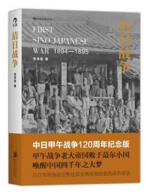 清日战争:1894—1895