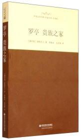 世界经典文学名家名译:罗亭 贵族之家