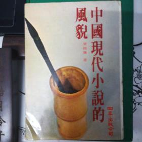 中国现代小说的风貌