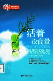 活着没商量:自杀心理及其预防