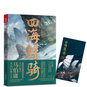 马伯庸:四海鲸骑(下册)马伯庸北京联合出版公司