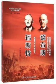 世界社会主义五百年历史人物传略:德布斯·福斯特