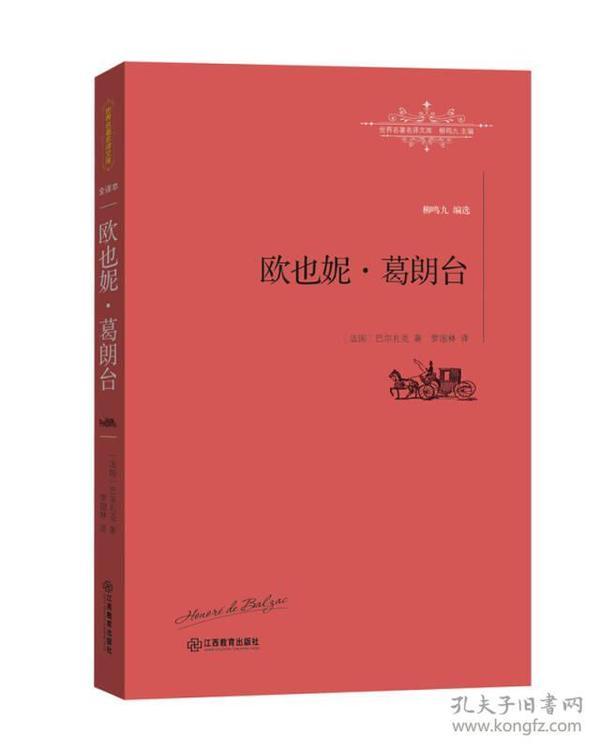 欧也妮·葛朗台:全译本