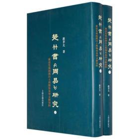 楚竹书《周易》研究-兼述先秦两汉出土与传世易学文献资料(上下)