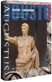 奥古斯都:从革命者到皇帝