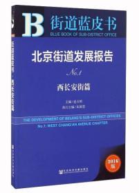 街道蓝皮书:北京街道发展报告(No.1 西长安街篇 2016版)