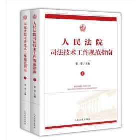 人民法院司法技术工作规范指南