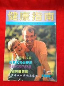 健康指南  1999年第2期 总第56期(双月刊)