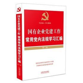 国有企业党建工作常用党内法规学习汇编:第二版(根据十九大新党章全新增订)