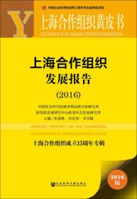 上海合作组织发展报告.2016