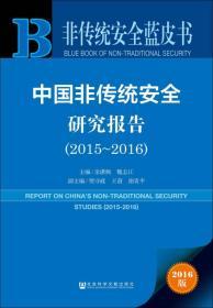 中国非传统安全研究报告.2015-2016