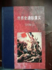 精装版  世界史通俗演义  近代卷(上)
