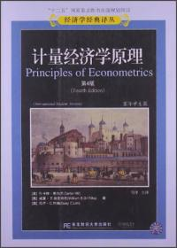 计量经济学原理(第4版)(国际学生版)