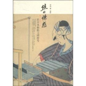 丝的诱惑:在日本俯拾文明符号