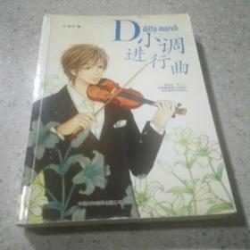 D小调进行曲