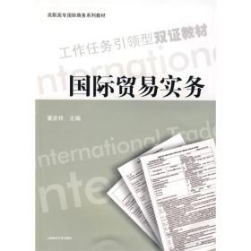 高职高专国际商务系列教材:国际贸易实务