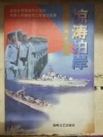 《惊涛拍岸 综述台湾海峡风云变幻中国人民解放军三军实录》