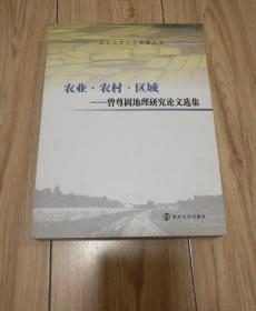 南京大学人文地理丛书 农业.农村.区域—曾尊固地理研究论文(作者签赠本)