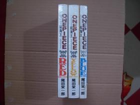 航海王——全新未拆封      (3本合售...10品)