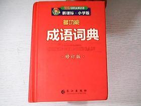 多功能成语词典(修订版)