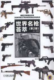 世界名枪荟萃 第二版