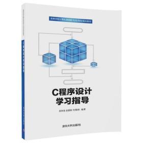 【正版】C程序设计学习指导 郭伟青,赵建锋,何朝阳编著