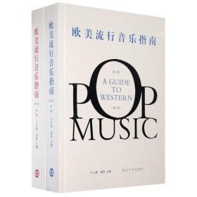 欧美流行音乐指南