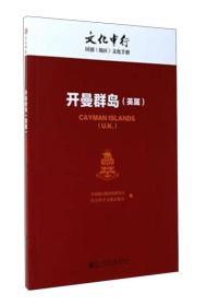 开曼群岛(英属)/文化中行国别(地区)文化手册
