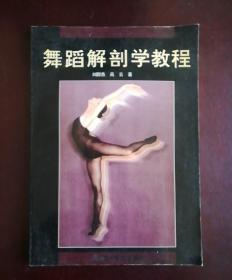 舞蹈解剖学教程